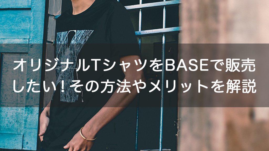 オリジナルtシャツをbaseで販売したい その方法やメリットを解説 オリジナルtシャツラボブログ